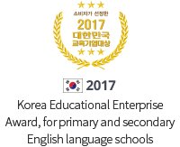 2017 대한민국교육대상 Korea Educational Enterprise Award, for primary and secondary English language schools