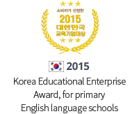 2015 대한민국교육대상 Korea Educational Enterprise Award, for primary English language schools