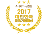 Korea Educational Enterprise Award, for primary and secondary English language schools